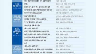 {htmlspecialchars(방통위, '방송 공동제작 활성화' 글로벌 콘퍼런스 개최)}
