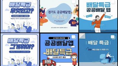 {htmlspecialchars(배달특급, 청년 서포터즈 '청년특급' 특급홍보 가세)}