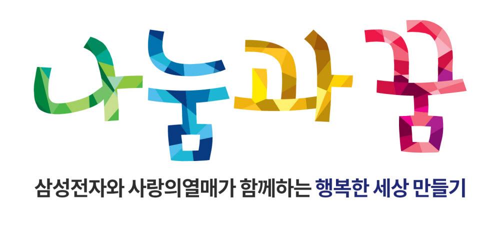 삼성전자, 사랑의열매와 '나눔과꿈' 비영리단체 지원 40곳 선정