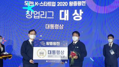 플라스탈, '도전! K-스타트업 2020' 대통령상 수상