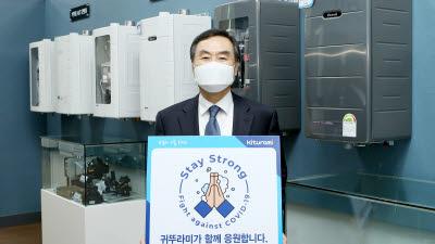 최재범 귀뚜라미 대표, 코로나19 극복 기원 '스테이 스트롱' 동참
