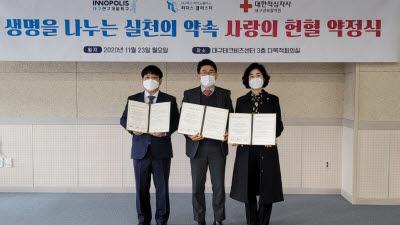 대구연구개발특구본부, 대구테크비즈센터에서 30일 단체 헌혈 버스 운영