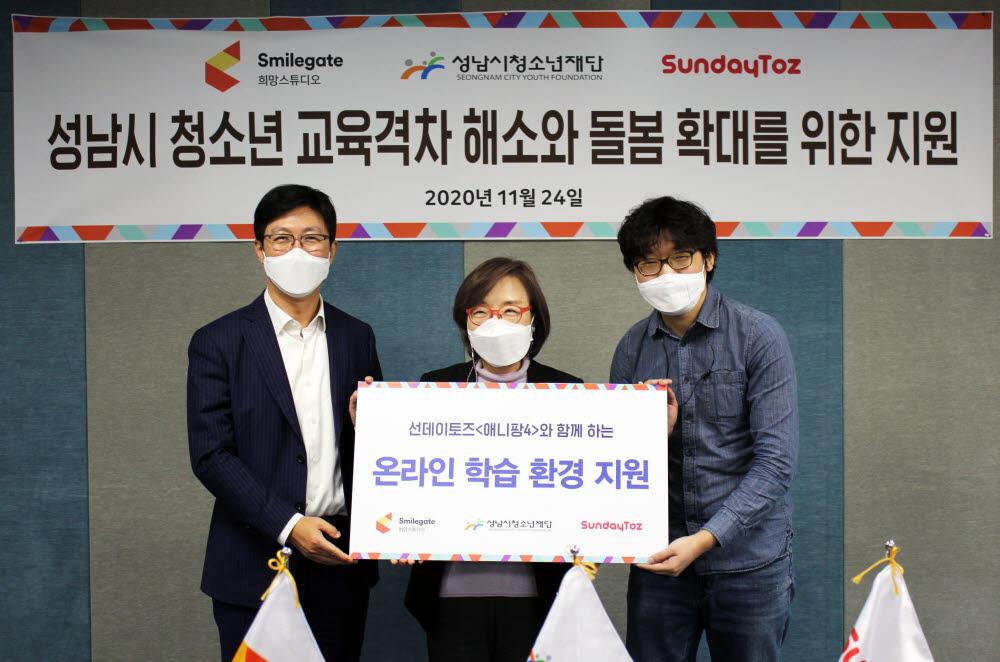 양동기 스마일게이트 대외담당 사장, 진미석 성남시청소년재단 대표, 이현우 선데이토즈 애니팡4 PD(좌측부터)