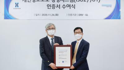 심사평가원, 보건복지분야 최초 개인정보보호 국제표준(ISO27701) 인증 획득