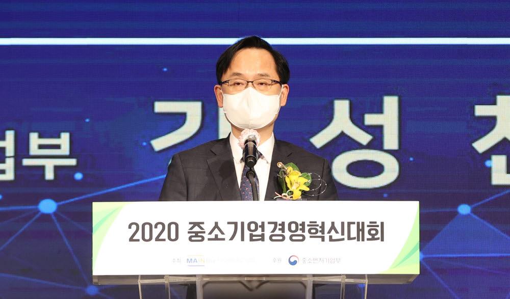 2020 중소기업 경영혁신대회에 참석한 강성청 중기부 차관이 축사를 하고 있다.