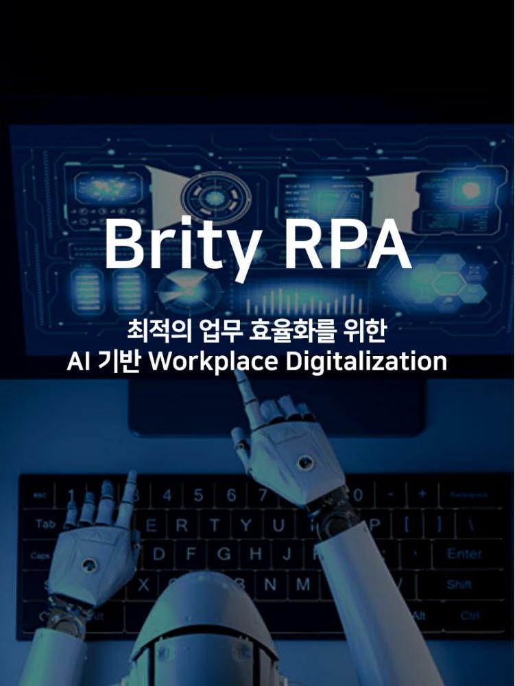 [제7회 대한민국 SW제품 품질대상]최우수상-삼성SDS '브리티 RPA'
