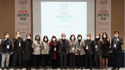 전북창조경제혁신센터, 제21차 한국 리빙랩 네트워크 포럼 개최