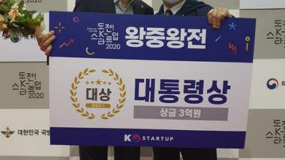 전북창조경제혁신센터 지원기업 플라스탈, '도전! K-스타트업 2020 왕중왕전' 대통령상