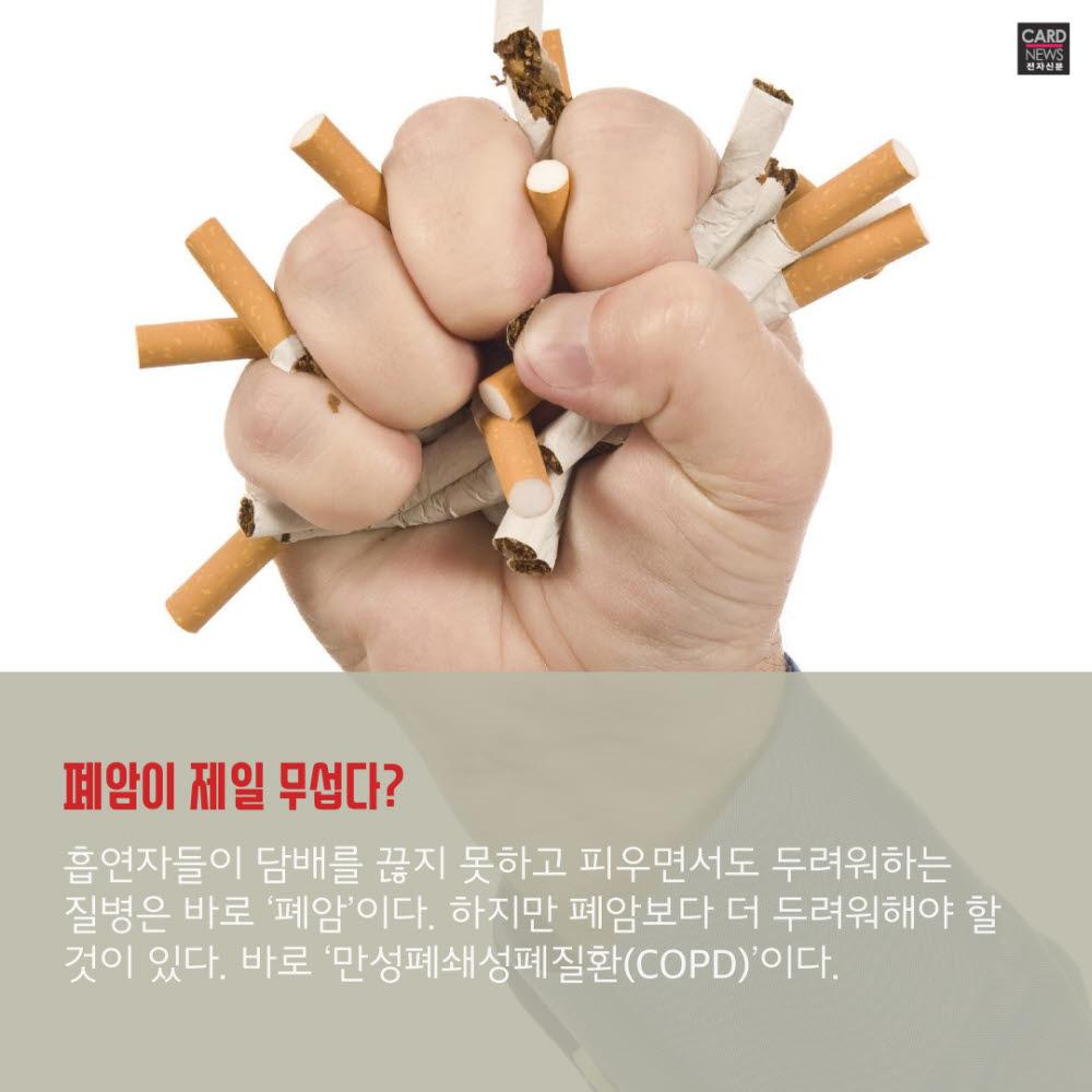 [카드뉴스]폐암보다 무서운 COPD