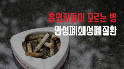 {htmlspecialchars([카드뉴스]폐암보다 무서운 COPD)}