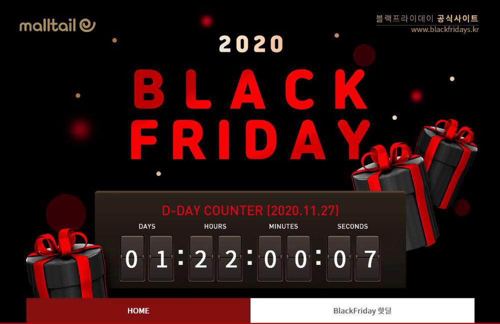 몰테일 2020 블랙프라이데이 정보사이트