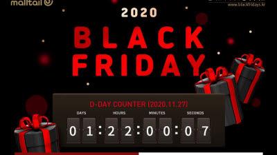 코리아센터 몰테일, 2020 블랙프라이데이 정보사이트 오픈