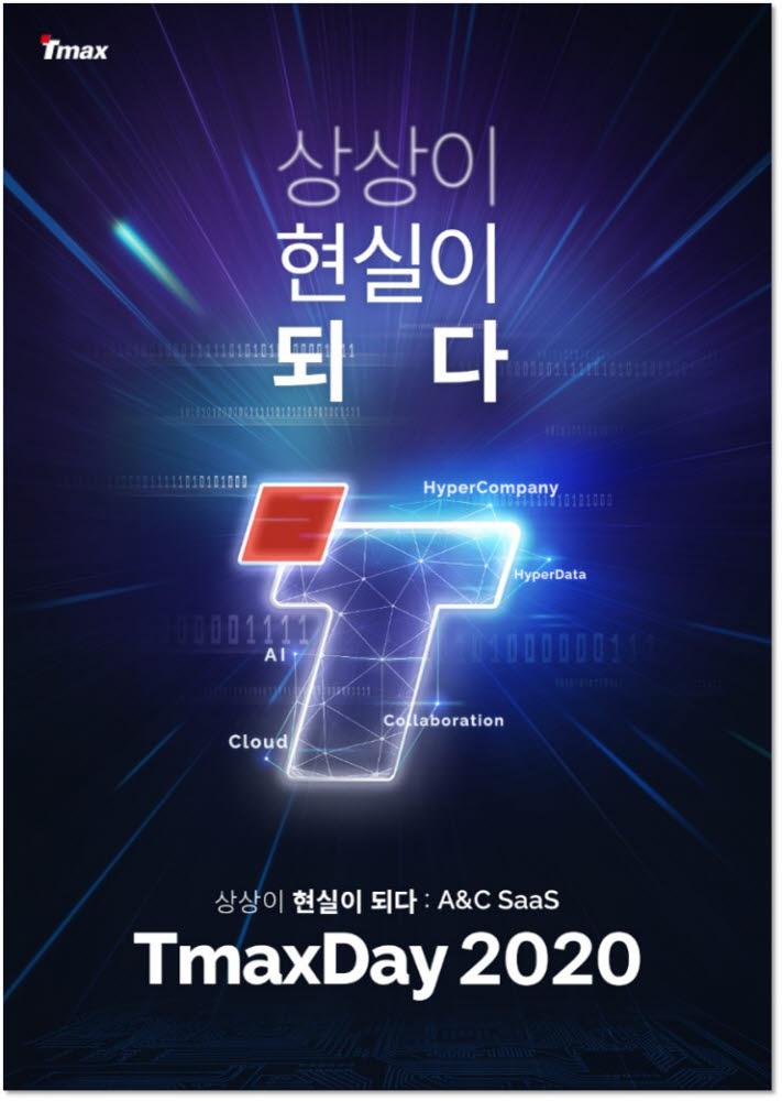티맥스가 내달 9~10일 티맥스데이 2020을 개최한다. 티맥스 제공