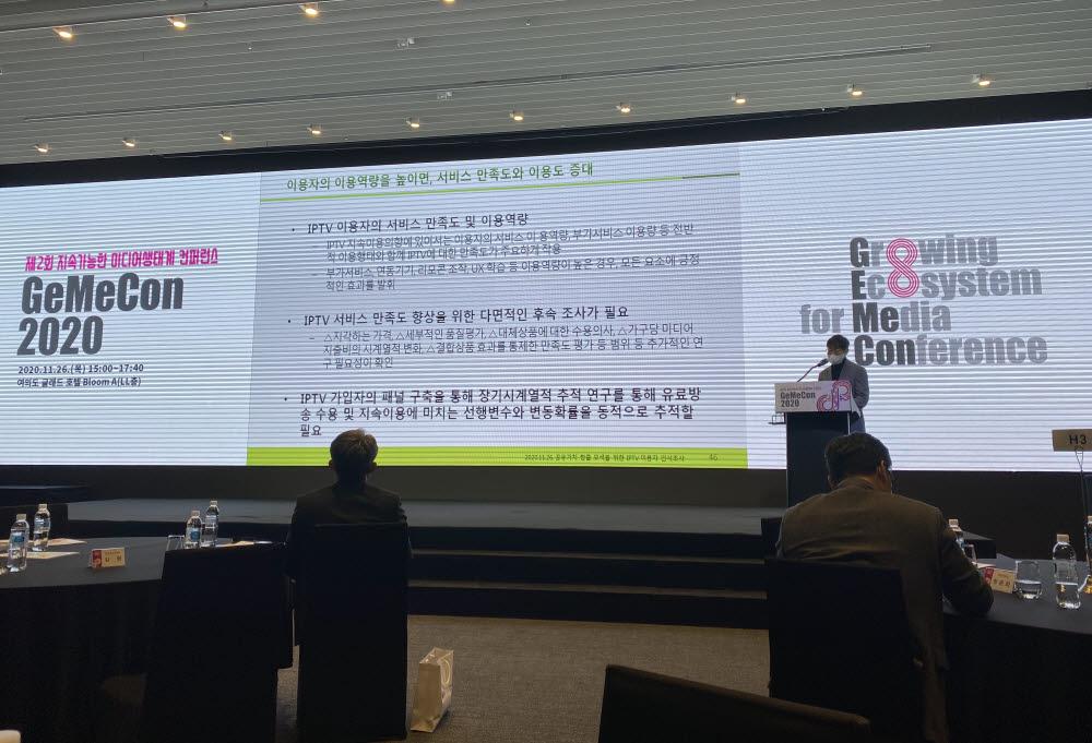 황용석 건국대 교수가 26일 지미콘 2020에서 공유가치창출 모색을 위한 IPTV 이용 인식조사 결과를 보고하고 있다.