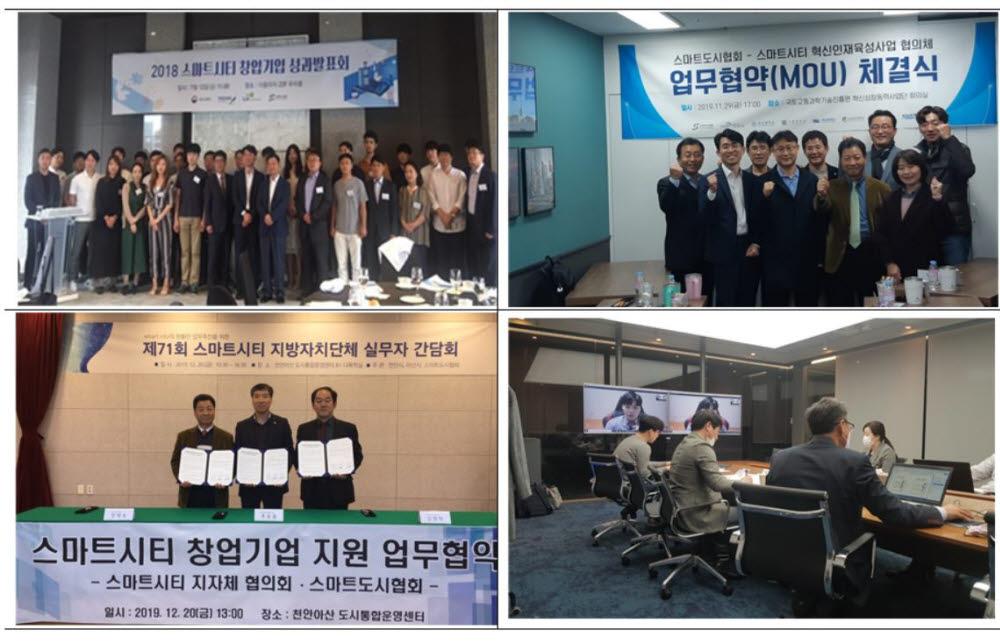 스마트도시협회는 스마트시티 창업지원을 위한 다양한 프로그램을 진행했다.