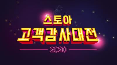 SK스토아, '2020 스토아 고객감사대전' 프로모션...연말 최대 적립행사