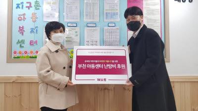W쇼핑, 부천시 지역아동센터 난방비 지원