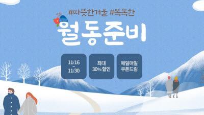 티몬, 고구마·감귤·호빵 등 겨울철 대표 간식 1만원 이하로 판매