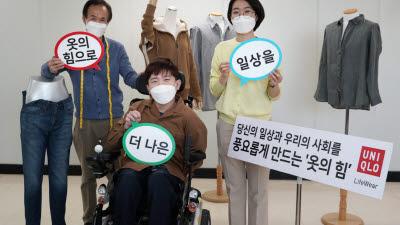 유니클로, 서울시장상 수상…장애인 맞춤형 의류 지원