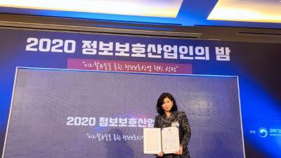김민주 에스큐브아이 전무 '2020 정보보호산업인의 밤' 행사에서 장관 표창수상
