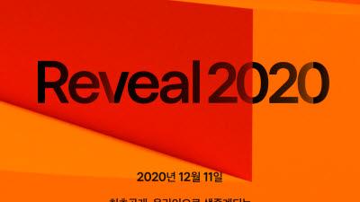 쿠팡, 개발자 콘퍼런스 'Reveal 2020' 개최...AI·빅데이터 기술 공유