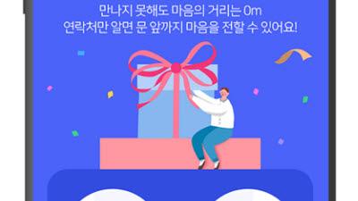 홈앤쇼핑, 코로나19 언텍트 시대…'선물하기' 온라인 서비스 개시