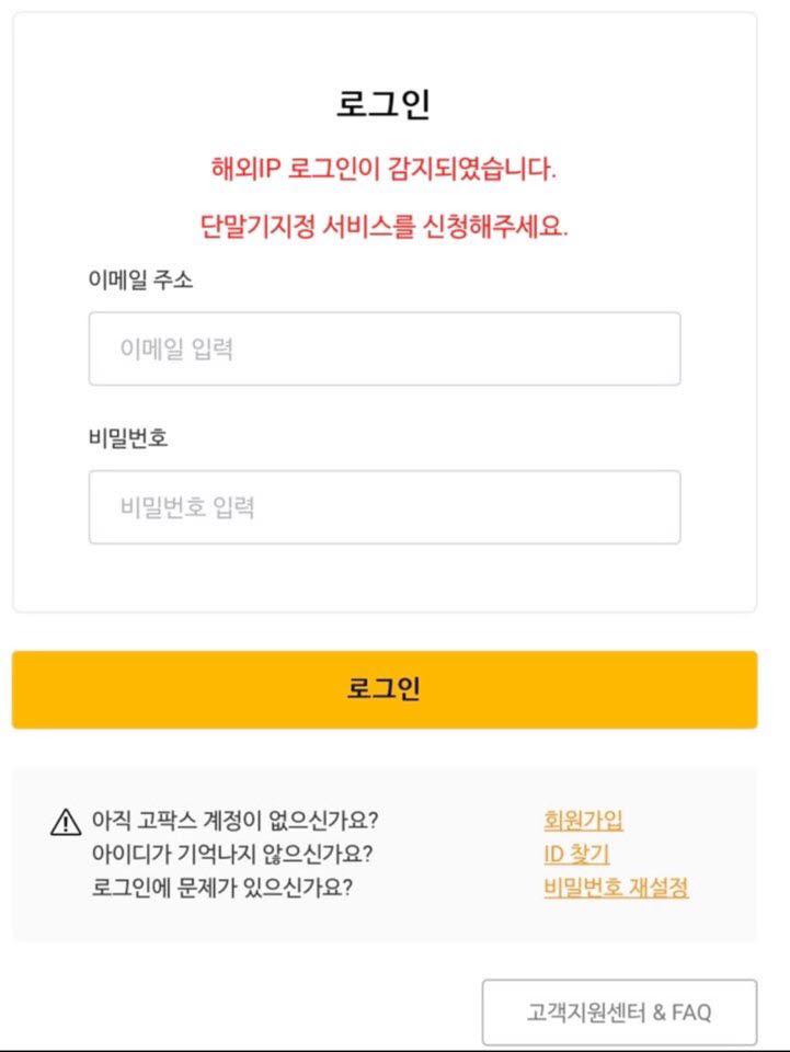 고팍스 사칭 가짜 URL 접속 시 출력되는 화면.(자료 : 고팍스)