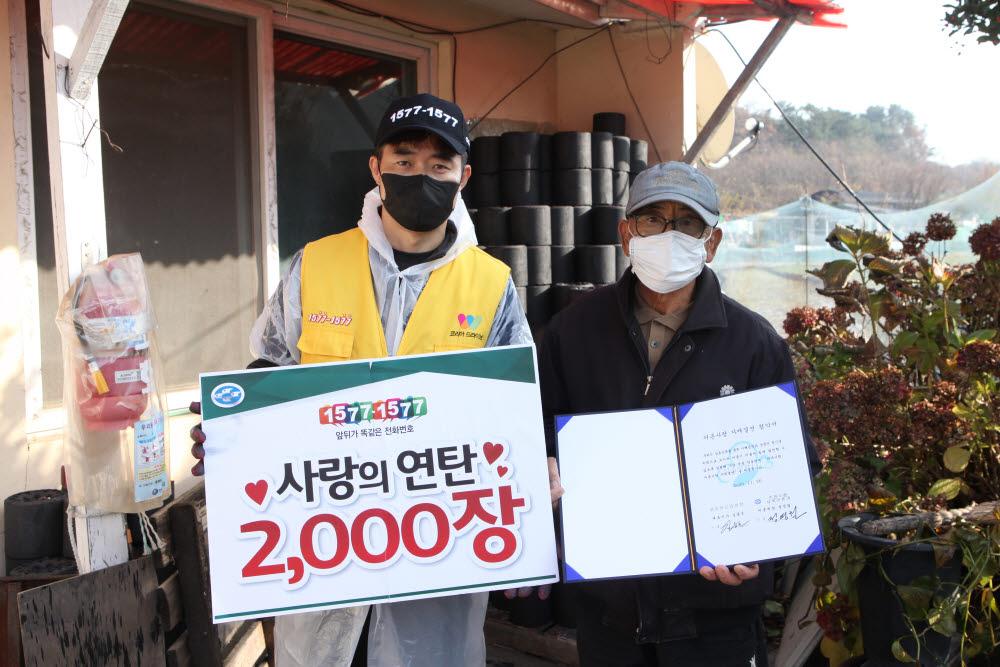 مدیر عامل شرکت کره دریم ، کیم دونگ-گان (سمت چپ) 2000 نسخه از Love Yeontang را به رئیس دهکده ماهیگیری در جنوب شمال اینچئون سوییپ اهدا کرد.