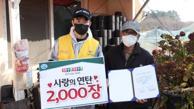코리아드라이브, 인천 남북어촌 마을에 연탄나눔으로 따뜻한 온기 전해