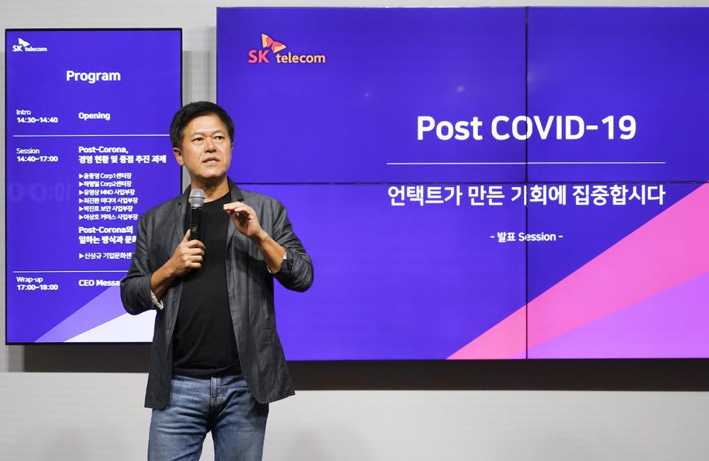 SK텔레콤, 글로벌 빅테크 기업 변신 가속