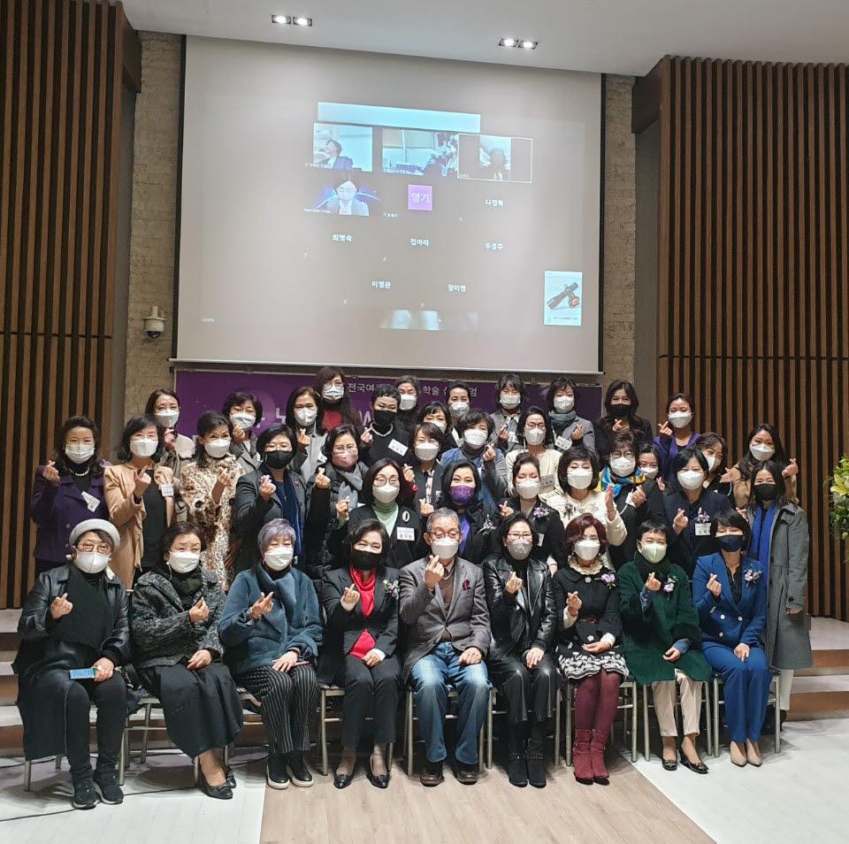 전국여교수연합회가 27일 학술심포지엄 및 총회를 열고 대학 교육 혁신에 대해 논의했다. 사진은 온오프라인 참석자들이 함께 모여 기념촬영을 하는 모습.
