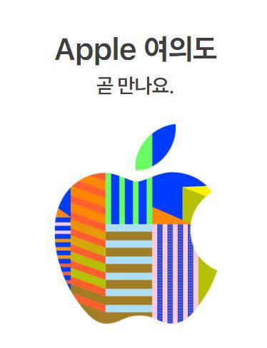 """""""애플 여의도, 곧 만나요""""... 애플스토어 2호점, IFC몰 개소 예고"""