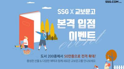 SSG닷컴, 교보문고 도서 50만종 익일배송