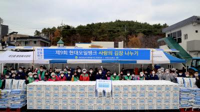 현대오일뱅크, 대산공장서 '사랑의 김장 나누기' 개최