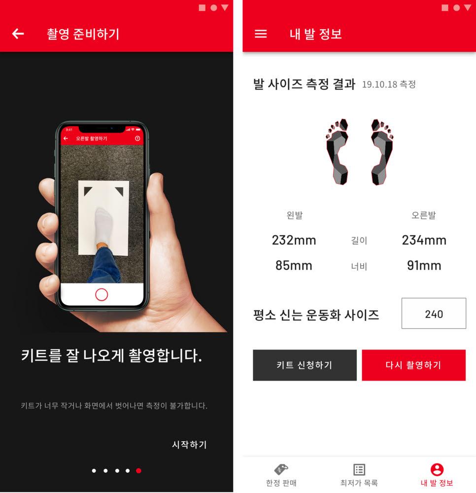종이 키트 위에 발을 올리고 앱을 이용해 사진을 찍으면 신발 사이즈를 추천해 주는 펄핏 서비스.