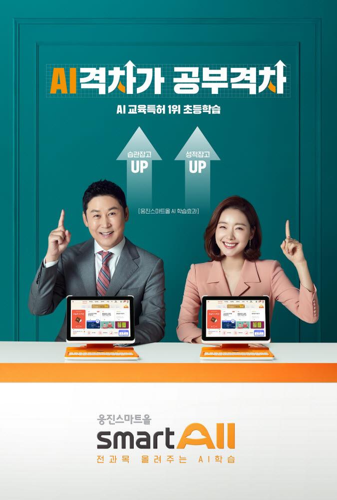 웅진씽크빅의 스마트올 신동엽, 소이현 광고 이미지