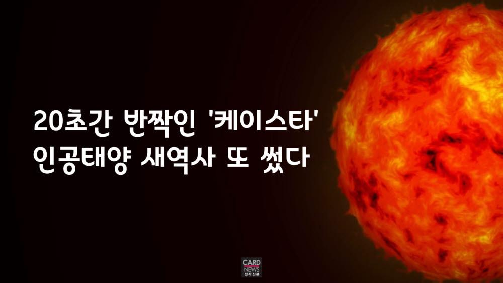[카드뉴스]한국에 뜬 인공태양, 20초간 번쩍