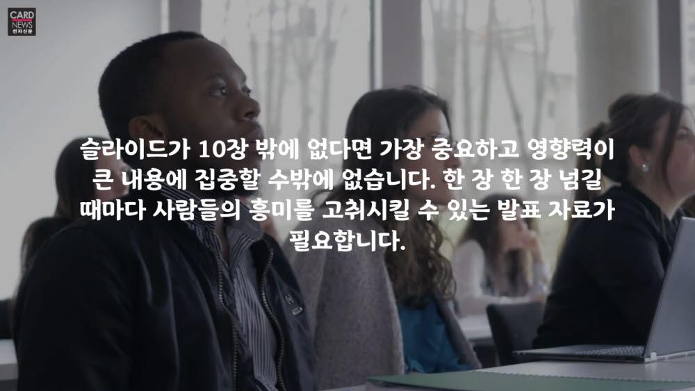 [카드뉴스]'청중의 귀' 사로잡는 발표의 황금법칙