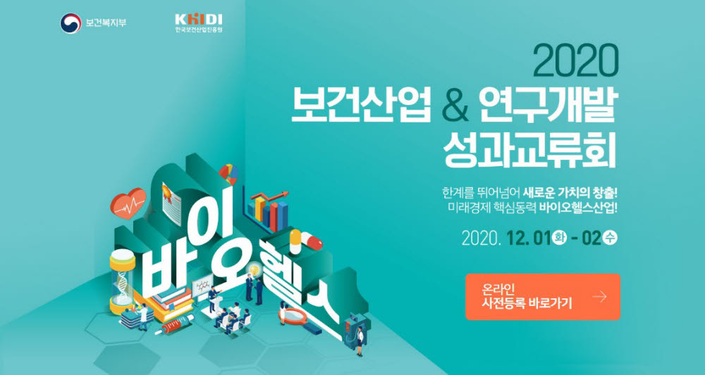 K-바이오 투자 '큰장' 선다…유한양행 등 오늘 오후 2시 온라인 IR