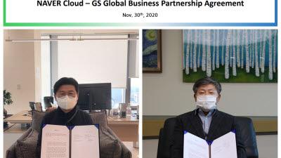 네이버클라우드-GS글로벌, 한국 클라우드 세계화 위해 손 잡는다