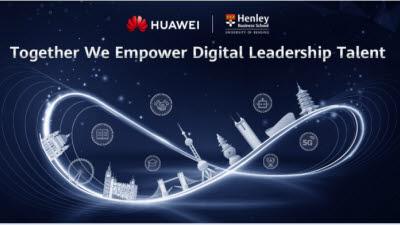 [국제]화웨이-英 헨리비즈니스스쿨 '디지털 리더십 역량 개발 프로그램' 운영