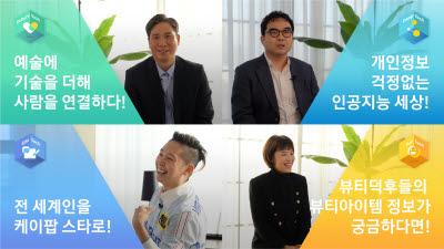 삼성전자 'C랩 아웃사이드 데모데이' 개최