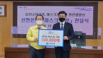 신한은행, 순천시에 마스크 10만개 지원