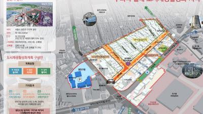 서울시-KT, 광진구 스마트재생 테스트베드로 만든다