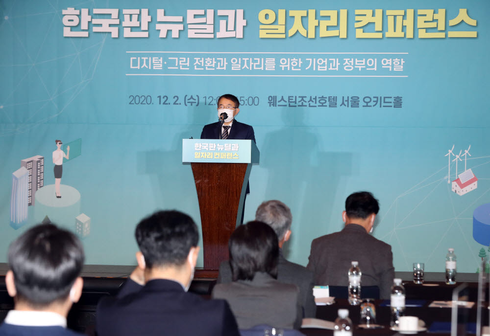 한국판 뉴딜과 일자리 콘퍼런스