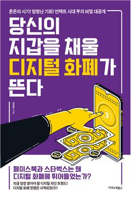 [새로 나온 책]당신의 지갑을 채울 디지털 화폐가 뜬다