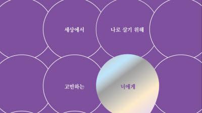 [산작 소개]박선경 박사의 '마침표라니, 쉼표지'