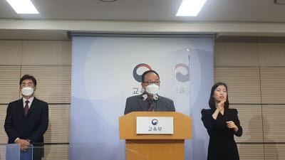 """수능 출제진 """"코로나19에도 수능 예년 기조 유지"""""""