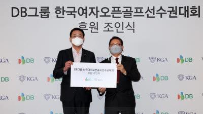 DB그룹, 내년부터 한국여자오픈골프 타이틀 스폰서 후원