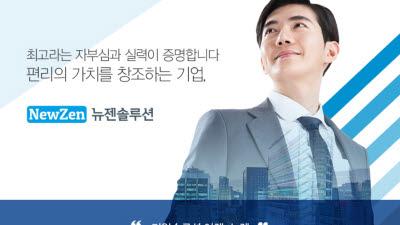 뉴젠솔루션, 중소기업 선도 회계 프로그램 '뉴젠케이렙' 전시